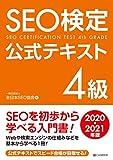 SEO検定 公式テキスト 4級 2020・2021年版