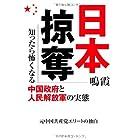 日本掠奪―知ったら怖くなる中国政府と人民解放軍の実態