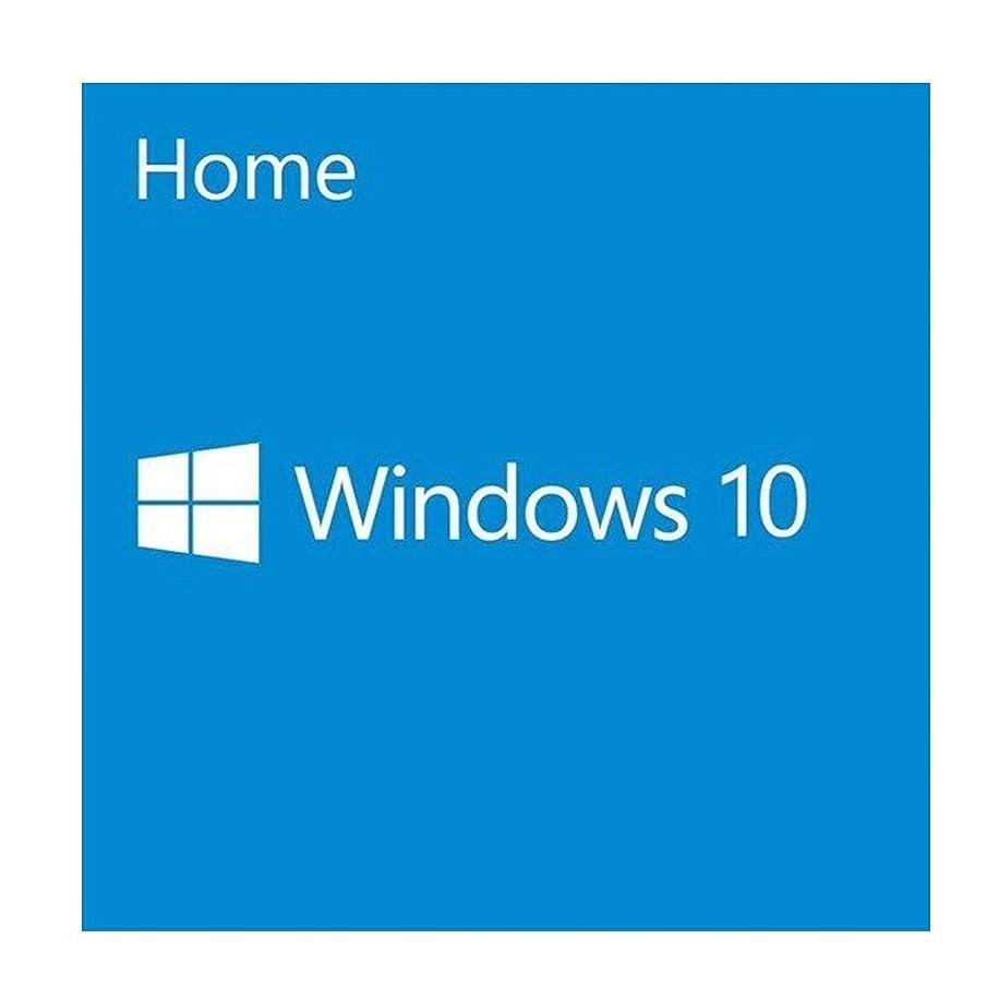 のど閉じる定期的Windows 10 Home 1PC ダウンロード版 日本語正規 32bit/64bit プロダクトキー インストール完了までサポート オンライン認証保証