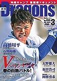 月刊 Dragons ドラゴンズ 2021年3月号 (2021-02-24) [雑誌]