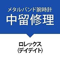 中留(クラスプ)修理サービス腕時計[ロレックス(デイデイト)]ROLEX(DayDate)