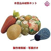 木目込み 人形 キットきめこみ 材料 NO.01-598-I5 いろどり野菜