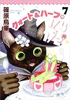[篠原烏童]の1/4×1/2R(7) (Nemuki+コミックス)