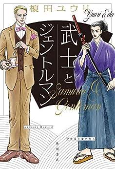 [榎田 ユウリ]の武士とジェントルマン (角川書店単行本)