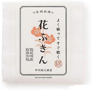 中川政七商店 花ふきん シラユリ5枚セット よく吸ってすぐ乾く