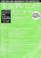 栄養学レビュー No.100