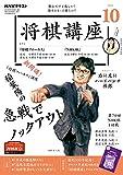 NHK 将棋講座 2020年 10月号 [雑誌] (NHKテキスト)