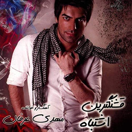 Mehdi Erfan