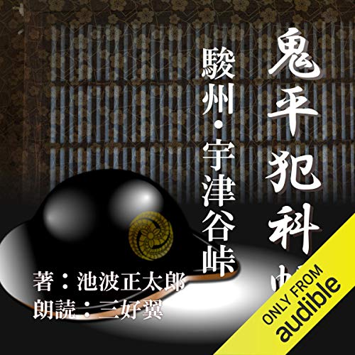 『駿州・宇津谷峠(鬼平犯科帳より)』のカバーアート