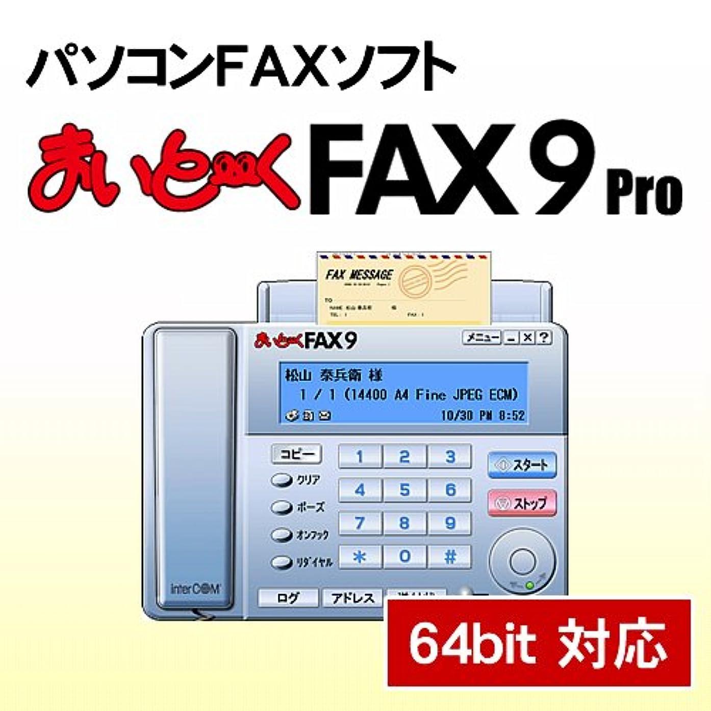 従事した一生寛容まいと~く FAX 9 Pro ライセンスキーのみ [オンラインコード]