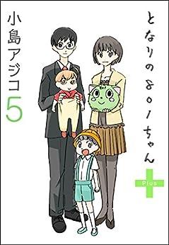 [小島アジコ]の【デジタル新装版】となりの801ちゃん (+5) (ぶんか社コミックス)