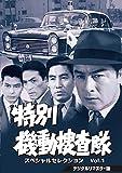 特別機動捜査隊 スペシャルセレクション Vol.1<デジタルリマスター版>[DVD]