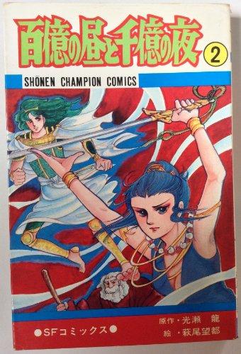 百億の昼と千億の夜〈2〉 (1978年) (少年チャンピオン・コミックス)の詳細を見る