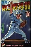 名門!第三野球部 10 (少年マガジンコミックス)