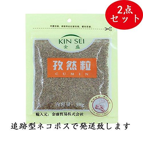 孜然粒【2袋セット】 クミン 業務用 50gX2袋 (ネコポス)