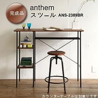 ANS-2389BR(ブラウン)【 スツール 】木とスチールの絶妙なバランスのビンテージスタイル【 anthem 】高さ調節できるスツール。輪っか状の足置き付きで座りやすい♪【anthem シリーズ】代金引換可能です。