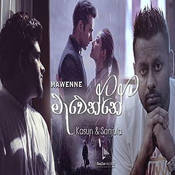 Mawenne (feat. Sanjula Himala)