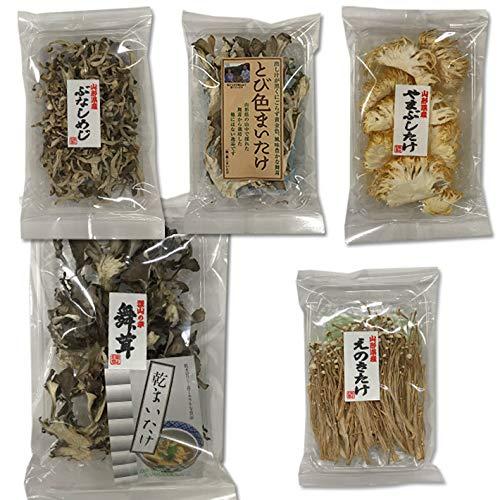 乾燥 キノコ 干しきのこ 山形県 鮭川村 最上まいたけ とび色まいたけ 山伏茸 ぶなしめじ えのき 黒舞茸
