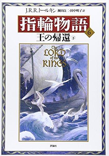 新版 指輪物語〈6〉/王の帰還〈下〉の詳細を見る