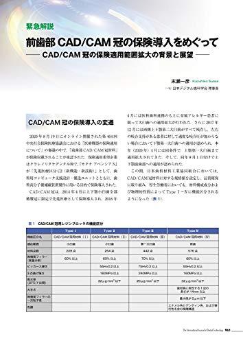 『歯科技工 前歯部CAD/CAM冠の保険導入をめぐって -CAD/CAM冠の保険適用範囲拡大の背景と展望 2020年10月号 48巻10号[雑誌]』の1枚目の画像