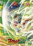 アイシールド21 22[DVD]