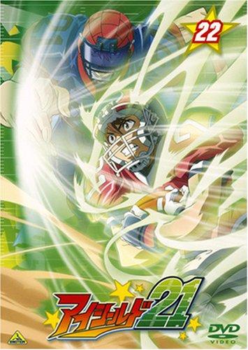 アイシールド21 22 [DVD]