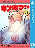 キン肉マン 36 (ジャンプコミックスDIGITAL)