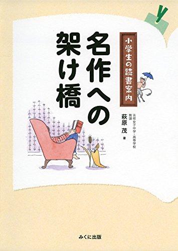 名作への架け橋: 小学生の読書案内 (進学レーダーBooks)