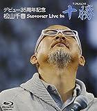 デビュー35周年記念 松山千春 Summer Live in 十勝[Blu-ray/ブルーレイ]