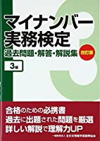 マイナンバー実務検定 過去問題・解答・解説集 3級