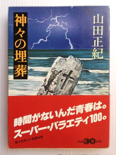 神々の埋葬 (角川文庫)