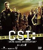 CSI:科学捜査班 コンパクト DVD-BOX シーズン8[DVD]