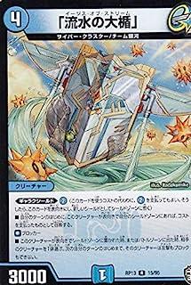 デュエルマスターズ DMRP13 15/95 「流水の大楯」 (R レア) 切札x鬼札 キングウォーズ!!! (DMRP-13)
