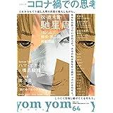 yom yom vol.64(2020年10月号)[雑誌]