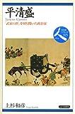 平清盛 「武家の世」を切り開いた政治家 日本史リブレット人