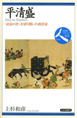 平清盛 「武家の世」を切り開いた政治家 日本史リブレット人の詳細を見る