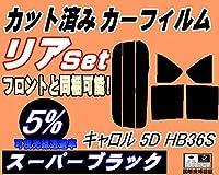 A.P.O(エーピーオー) リア (s) キャロル 5D HB36S (5%) カット済み カーフィルム HB36 5ドア マツダ