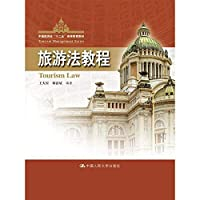 Tourism Law Tutorial Chinese tourism five Textbooks of Higher(Chinese Edition)
