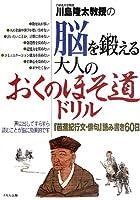 川島隆太教授の脳を鍛える大人のおくのほそ道ドリル: 芭蕉紀行文・俳句読み書き60日