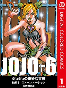 ジョジョの奇妙な冒険 第6部 カラー版 1巻 表紙画像