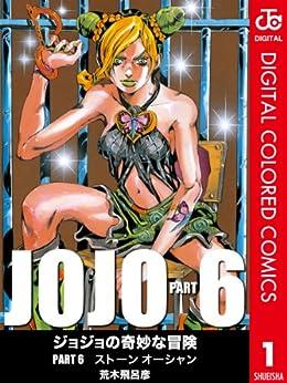 [荒木飛呂彦]のジョジョの奇妙な冒険 第6部 カラー版 1 (ジャンプコミックスDIGITAL)