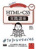 初心者からちゃんとしたプロになる HTML+CSS実践講座