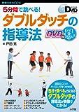 5分間で跳べる ダブルダッチの指導法: よくわかるDVDシリーズ (教育技術MOOK よくわかるDVDシリーズ)