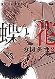 蝶と花の関係性 2 (バンブーコミックス 麗人uno!)