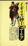 イギリス紳士のユーモア (講談社現代新書 (1023))