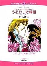 うるわしき縁組 スティープウッド・スキャンダル (ハーレクインコミックス)