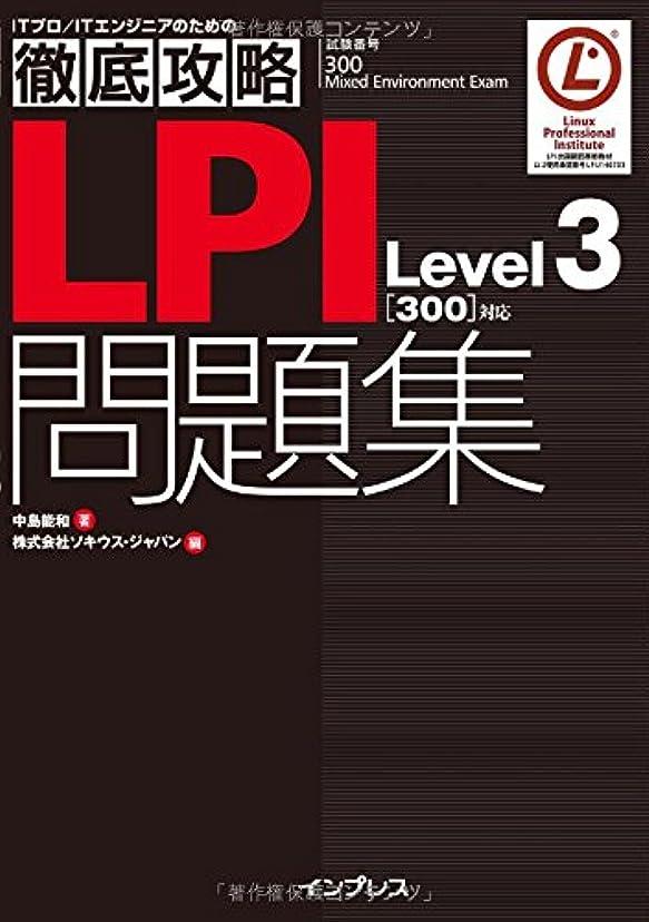 不機嫌そうな人工技術的な徹底攻略 LPI問題集Level3[300]対応 (ITプロ/ITエンジニアのための徹底攻略)