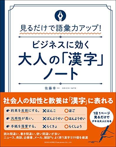 見るだけで語彙力アップ! ビジネスに効く 大人の「漢字」ノート