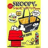 SNOOPYのレジカゴサイズ!ショッピングバッグBOOK (角川SSCムック)