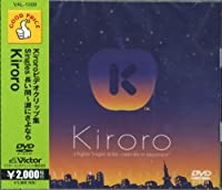 Kiroro ビデオクリップ集 [DVD]